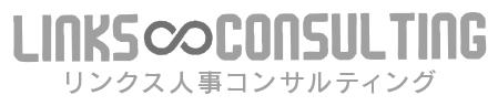 リンクス人事コンサルティング